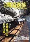 典藏版鐵道新旅:縱貫線北段:32站深度遊