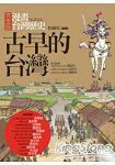 漫畫台灣歷史 1:古早的台灣
