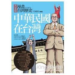 漫畫台灣歷史 3:中華民國在台灣