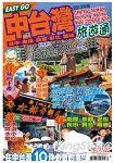 旅遊通:中台灣2013