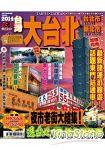 出境遊:台灣大台北2014