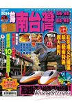 出境遊:南台灣2014