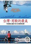 台灣.用騎的最美:和她騎出屬於自己的單車故事
