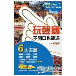 玩韓國,不開口也能通!(1書1MP3,隨書附贈韓國5大城市,23條主要地鐵全彩圖!以及180分鐘中韓文對照MP3!)