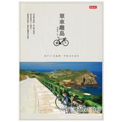 單車離島:漫行15座島嶼,用最美的速度