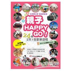 親子HAPPY GO!