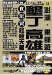 墾丁 高雄 澎湖、東部遊 食玩買終極天書(2013-14年版)