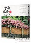台南風格私旅:老城市時光行腳
