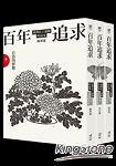 百年追求:臺灣民主運動的故事(3冊套書)