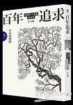 百年追求:臺灣民主運動的故事 卷二  自由的挫敗