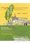 自由背包客:台灣民主景點小旅行