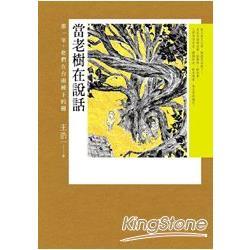 當老樹在說話:那一年,他們在台南種下的樹