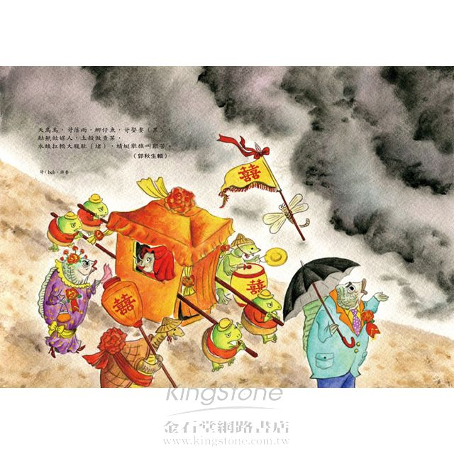 少年臺灣史:寫給島嶼的新世代和永懷少年心的國人