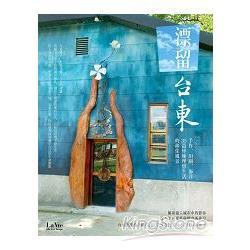 漂流台東 : 手作、田園、海洋,35篇焠煉理想生活的移住風景