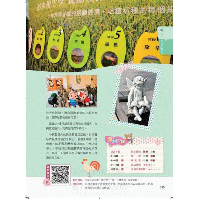 50元,帶著孩子輕鬆玩2:台灣中、南、東部親子旅遊景點大蒐羅!
