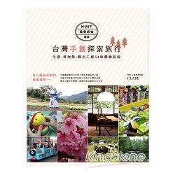 此生必去!台灣手創探索旅行:生態、博物館、觀光工廠64條體驗路線選