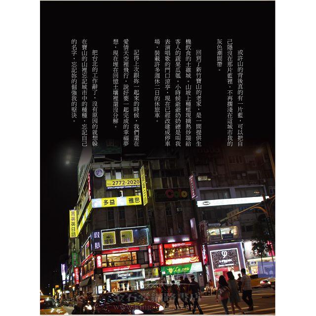 我發現.我看見.在台灣:一個調酒師的島嶼漂流