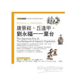 唐景崧、丘逢甲、劉永福一一棄台:認識台灣歷史7日本時代(上):日本資本家的天堂