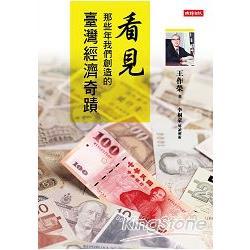 看見那些年我們創造的台灣經濟奇蹟