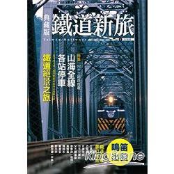 典藏版鐵道新旅:山海線