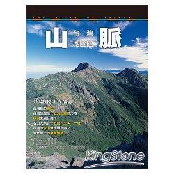 台灣地圖館.山脈  (平裝版)