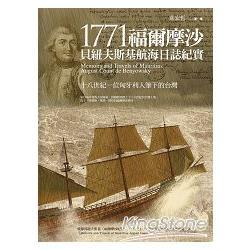 1771福爾摩沙:貝紐夫斯基航海日誌紀實