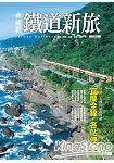 典藏版鐵道新旅—宜蘭線