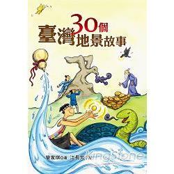 30個臺灣地景故事