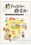 騎YouBike,趣台北!YouBike+捷運+散步,騎遍75個人文風味景點×16個小確幸行程