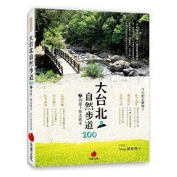 大台北自然步道100(2):郊遊!想走就走