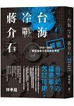 台海.冷戰.蔣介石:解密檔案中消失的台灣史1948-1988