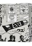 廣告表示:╴。老牌子.時髦貨.推銷術,從日本時代廣告看見台灣的摩登生活