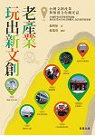 老產業玩出新文創--台灣文創產業與聚落文化觀光誌