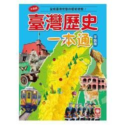 臺灣歷史一本通(平裝版)