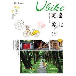 Ubike臺北輕旅行-30條無碳私遊路線
