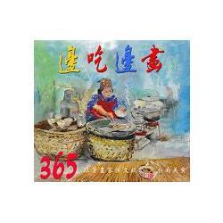 邊吃邊畫:365天跟著畫家侯文欽吃遍台南美食