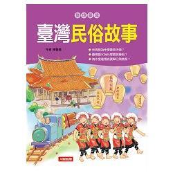 臺灣民俗故事:發現臺灣