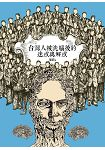 台灣人被洗腦後的迷惑與解惑