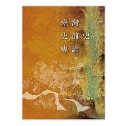 臺灣史前史專論 /