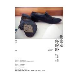 我也走你的路:台灣民主地圖第二卷