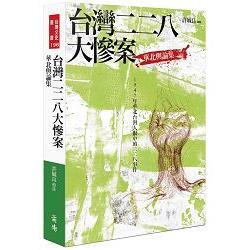 台灣二二八大慘案 : 華北輿論集