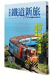 典藏版鐵道新旅:北迴線.屏東.南迴線