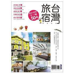 台灣旅宿療癒秘境 真的很想住一晚50+