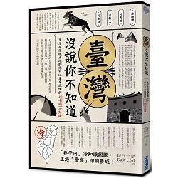 臺灣沒說你不知道:生活在這塊土地的你可以拿來說嘴的七十則冷知識