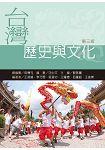 台灣歷史與文化(第三版)