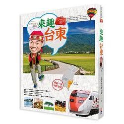 林龍的寶島行李箱系列1-來趣台東:尚趣味的景點典故、風土人情、正港玩法,你所不知道的台東一次報乎你