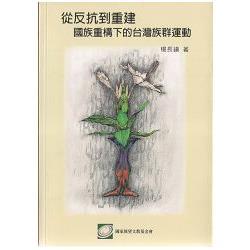 從反抗到重建:國族重構下的台灣族群運動