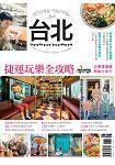 台北Power Travel