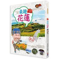林龍的寶島旅行箱系列2-來趣花蓮-你的台灣旅遊夢想清單一定會有花蓮!在資深導遊林龍的心中,花蓮是最
