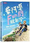 蔡阿嘎Fun閃玩台灣:帶她一起去旅行,75個浪漫、驚喜又超值的祕密基地全梭哈!